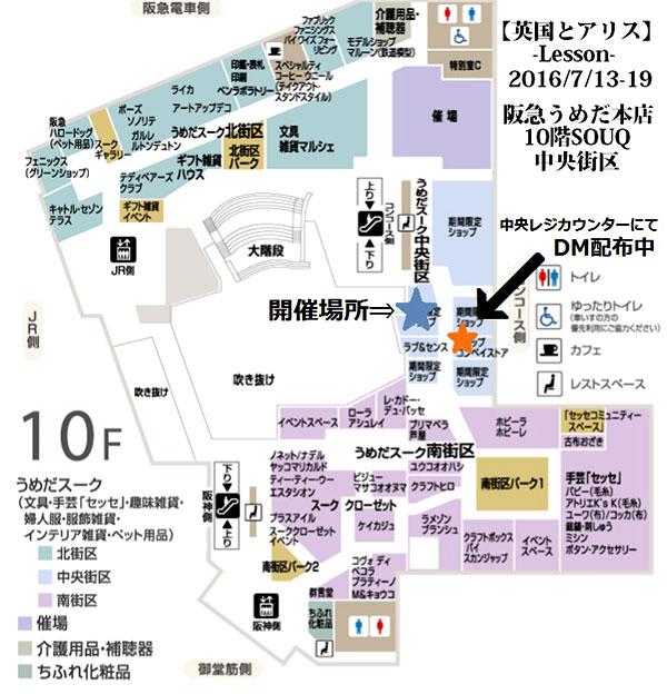 201607アリスマップ1